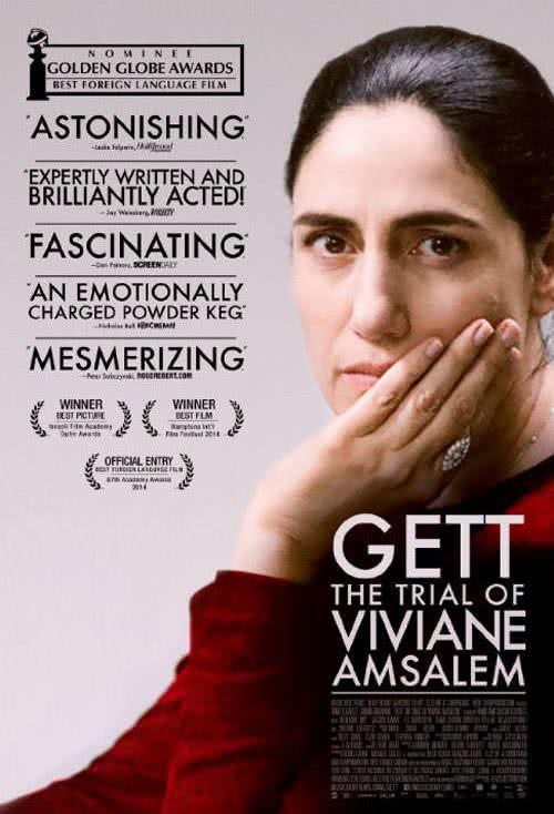 Israeli Movie Night 1