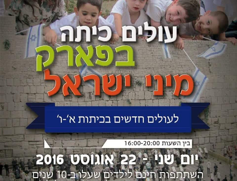 """Back to School Event - """"Olim Kita"""" at Mini Israel 1"""
