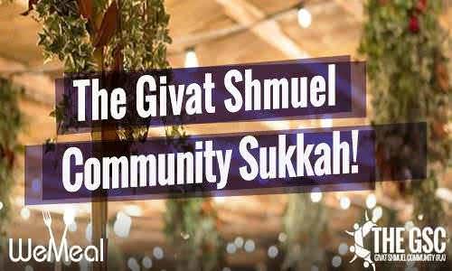 The Givat Shmuel Community Sukkah 1