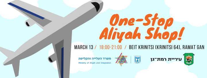 One-Stop Aliyah Shop! 1