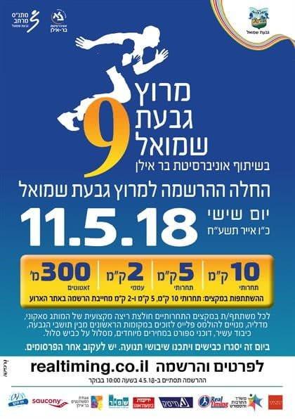 9th Annual Givat Shmuel Marathon 1