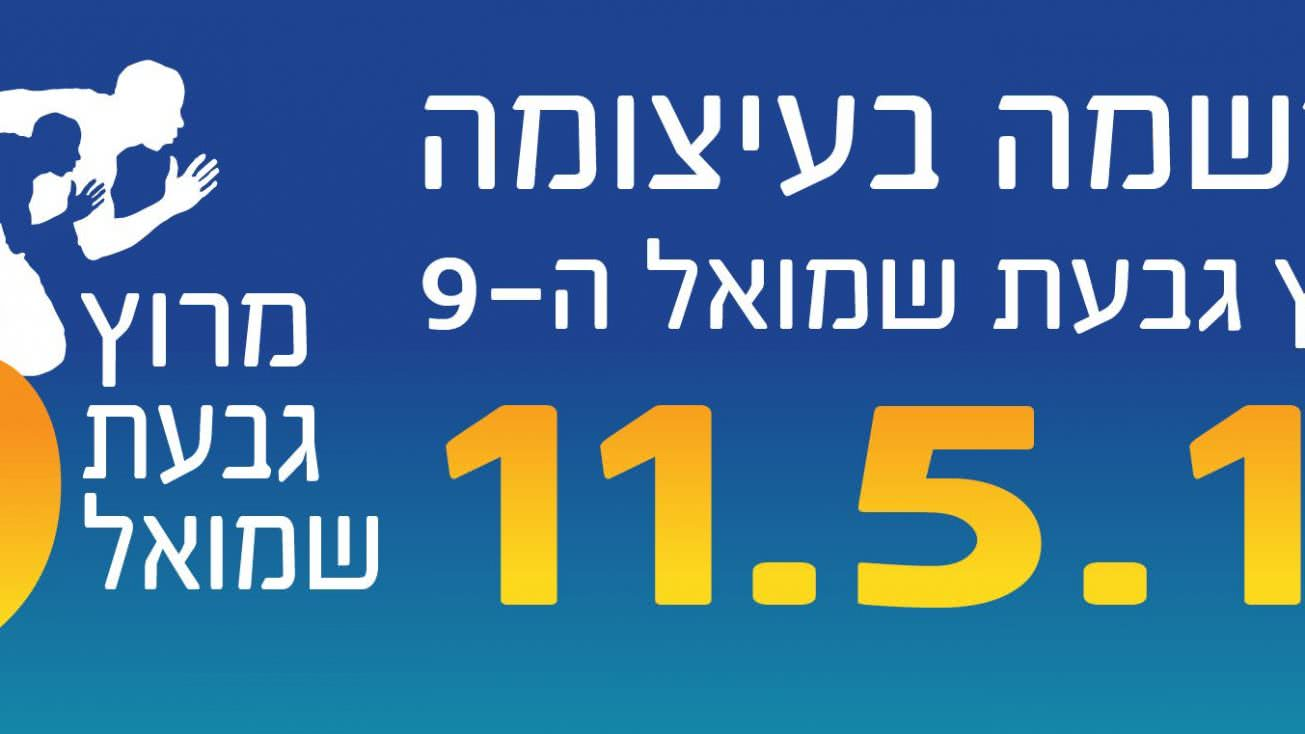 9th Annual Givat Shmuel Marathon 2