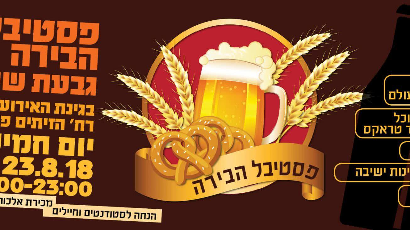 Beer Festival - Givat Shmuel 1