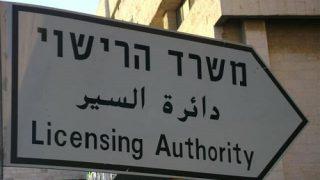 Driving in Israel 2
